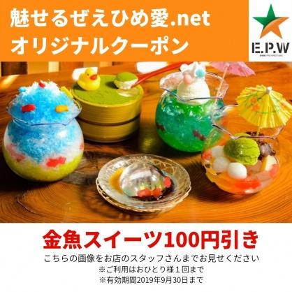 魅せるぜえひめ愛.net